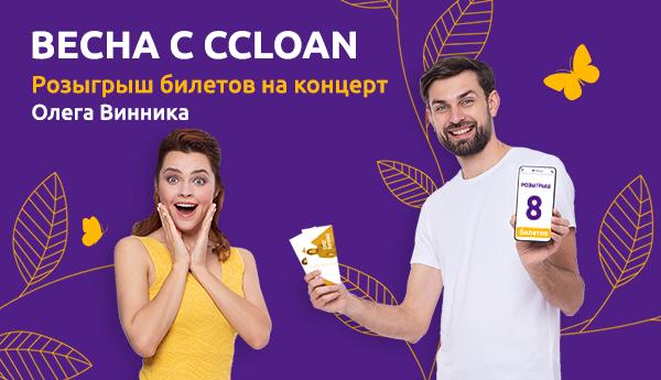 Встречай весну с CCLOAN! Выигрывай 8 билетов на концерт Олега Винника