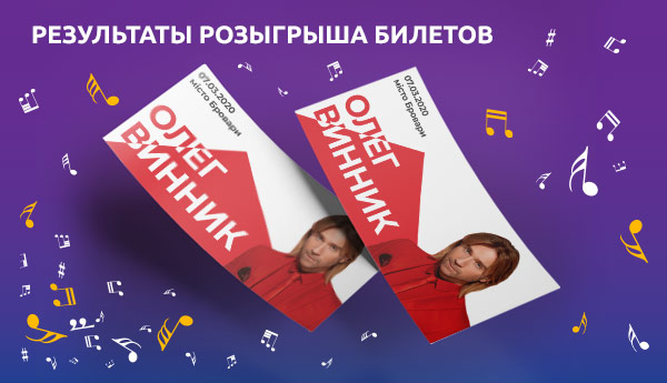 Результаты розыгрыша «Встречай весну с CCLOAN. Розыгрыш билетов на концерт Олега Винника»