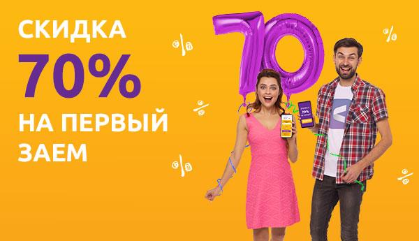 Новая акция от CCLOAN «-70% на первый заем»