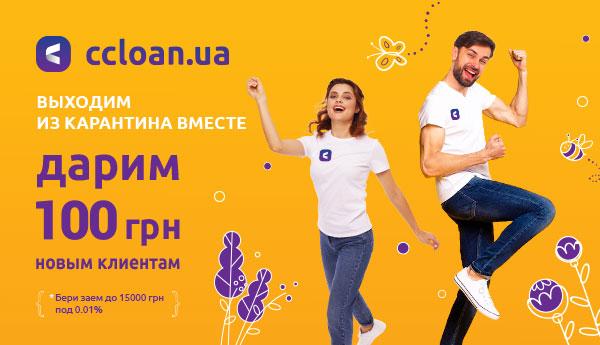 Акция «Выходим из карантина вместе с CCloan». Получите 100 грн за первый заем.