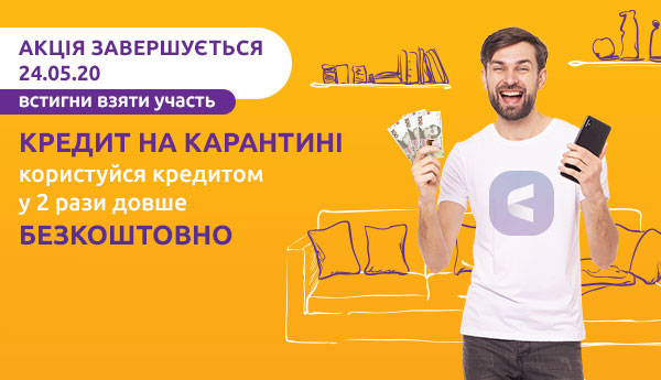 """Акція """"Кредит на карантині"""" закінчується 24.05. Встигніть взяти участь і користуйтеся кредитом в два рази довше без платежів"""