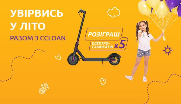 Увірвись у літо разом з CCLOAN! Бери участь у розіграші 5-ти електросамокатів