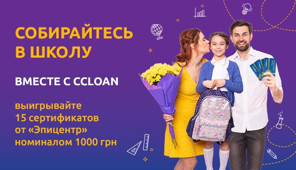 Новый розыгрыш «Собирайтесь в школу вместе с CCloan». Присоединяйтесь и выигрывайте 15 сертификатов от сети «Эпицентр»!