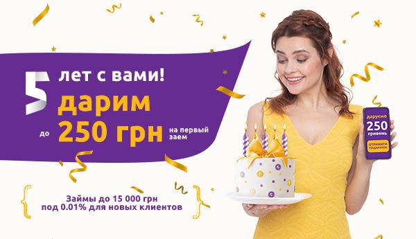 Акция «5 лет с вами»! Празднуем День рождения – дарим до 250 грн за первый заем