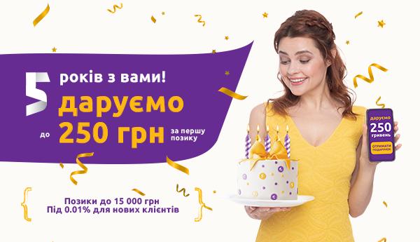 Акція «5 років з вами»! Святкуємо День народження – даруємо до 250 грн за першу позику