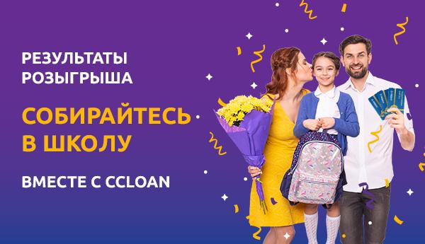 Встречайте результаты розыгрыша «Собирайтесь в школу вместе с CCloan»!