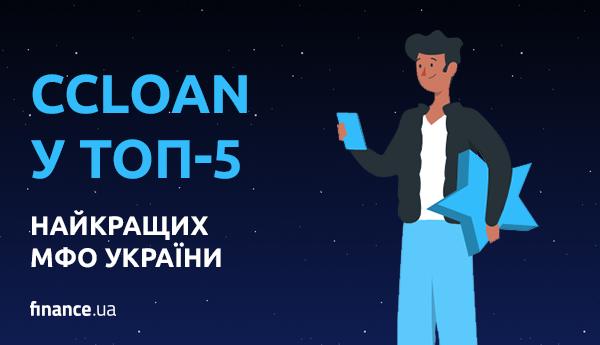CCloan у топ-5 кращих МФО України