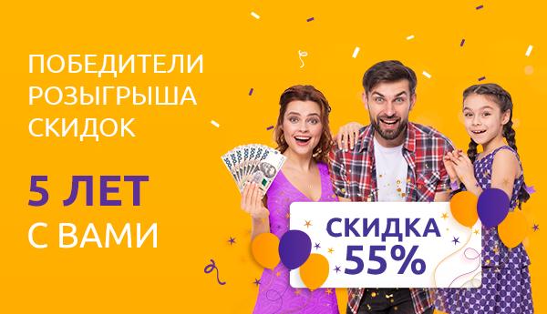 Октябрьский список победителей розыгрыша скидок на 55% ко Дню рождения CCloan