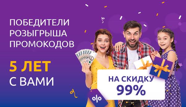 Октябрьский список победителей розыгрыша промокодов на 99,99% ко Дню рождения CCloan