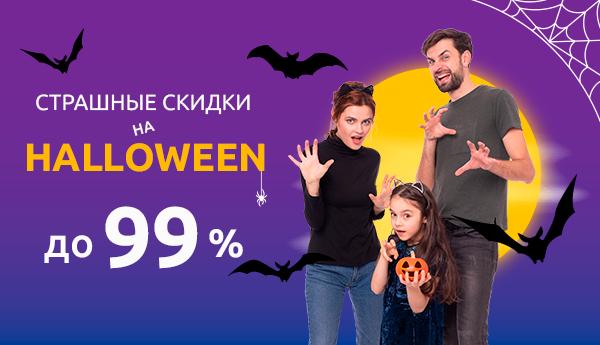 Страшные скидки на Halloween: до 99% на заем