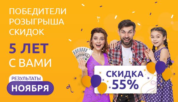 Ноябрьский список победителей розыгрыша скидок на 55% ко Дню рождения CCloan