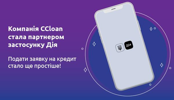 Компанія CCloan стала партнером державного сервісу Дія. Подати заявку на кредит стало ще швидше!