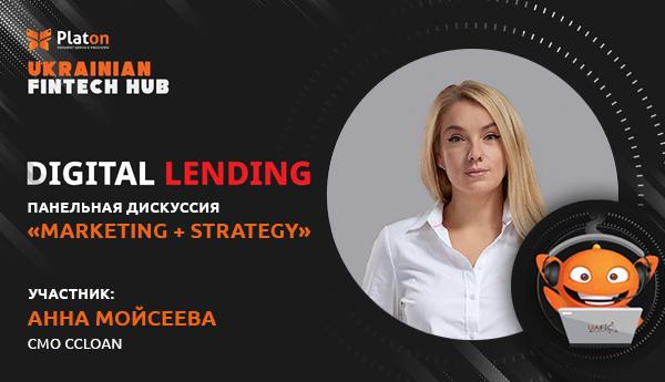 CCloan и другие ведущие компании о маркетинге в период карантина: итоги онлайн конференции «Digital Lending»