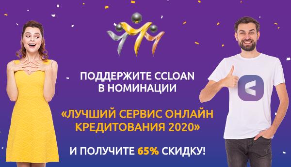 """Поддержите CCloan в номинации """"Лучший сервис онлайн кредитования 2020"""" от PSM Awards!"""
