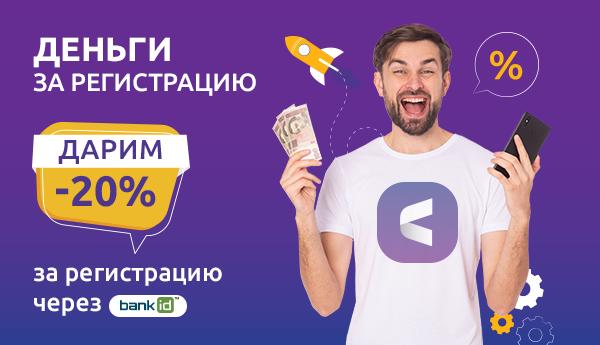 «Деньги за регистрацию»: CCloan дарит скидку 20% за регистрацию через BankID