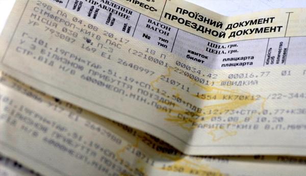 Як повернути квитки на поїзд онлайн