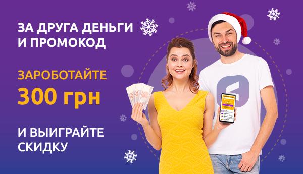 «За друга деньги и промокод»: заработайте 300 гривен и выиграйте промокод на скидку