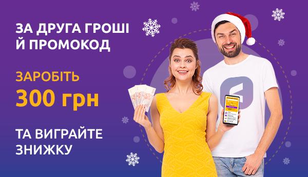 """""""За друга гроші й промокод"""": заробіть 300 грн та виграйте промокод на знижку"""