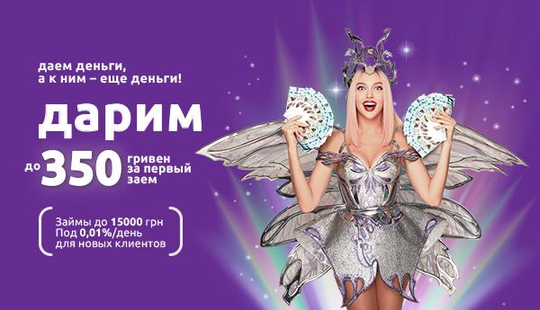 """Акция """"Даем деньги, а к ним – еще деньги"""". CCloan дарит до 350 гривен за первый заем!"""