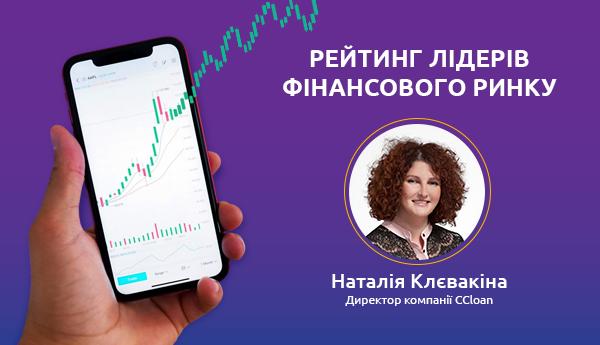 Директор CCloan Наталія Клєвакіна в Рейтингу лідерів фінансового ринку! Найвища нагорода для нас – ваша підтримка!