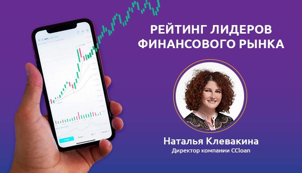 Директор CCloan Наталья Клевакина в Рейтинге лидеров финансового рынка! Самая высокая награда для нас – ваша поддержка!