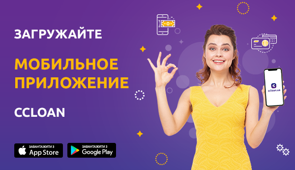 «Нам важно быть удобными для клиентов», – Анна Мойсеева о запуске мобильного приложения CCloan