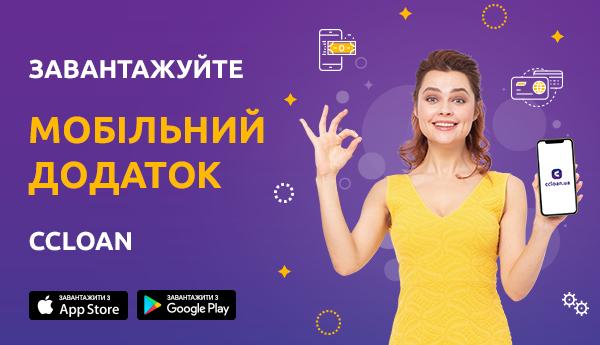 «Нам важливо бути зручними для клієнтів», – СМО Анна Мойсєєва про запуск мобільного додатка CCloan