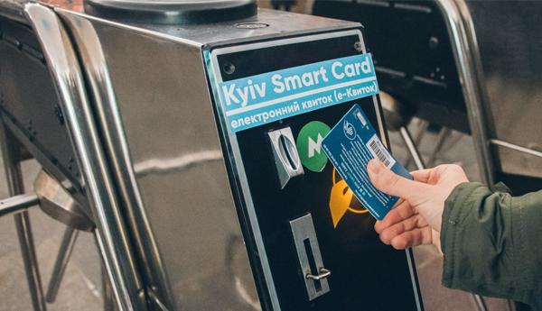 Как получить Kyiv Smart Card и кому она будет полезна