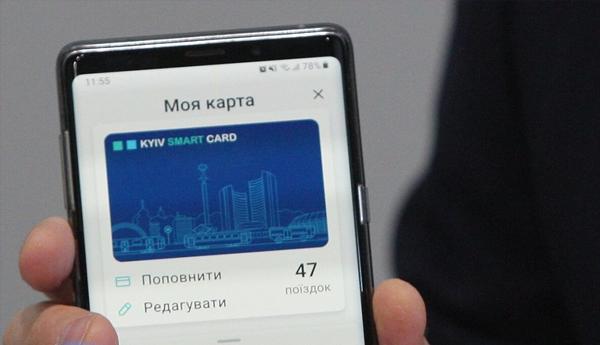 Способи поповнення Kyiv Smart Card