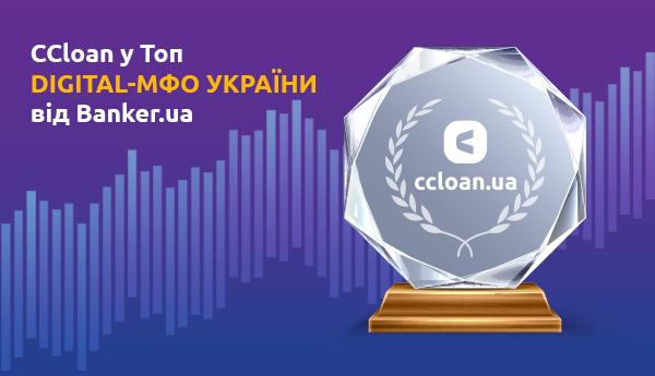 """Компанія CCloan у """"Топ digital-МФО України"""" від Banker.ua"""