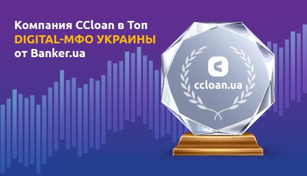 """Компания CCloan в """"Топ digital-МФО Украины"""" от Banker.ua"""