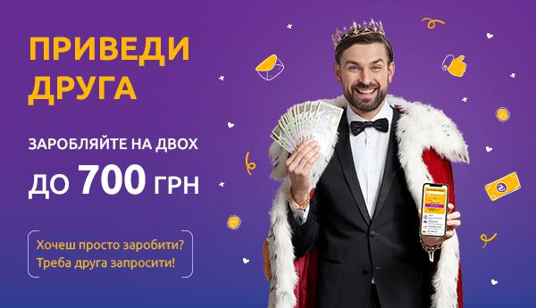 Заробіть 700 гривень за програмою «Приведи друга»!