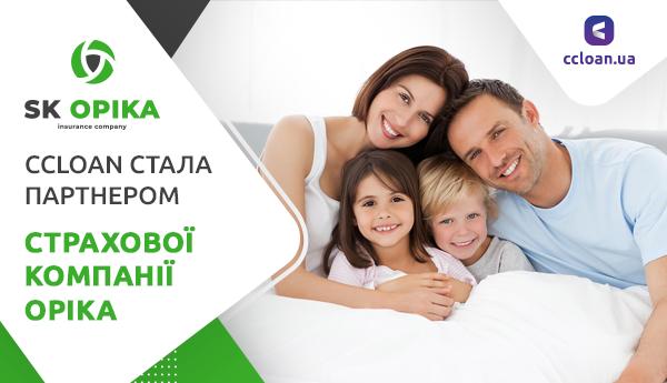 Ми про вас піклуємося! CCloan стала партнером страхової компанії Opika