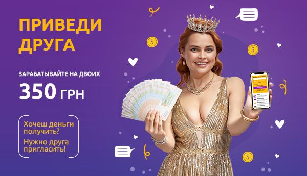 """Заработайте 350 гривен по программе """"Приведи друга""""!"""