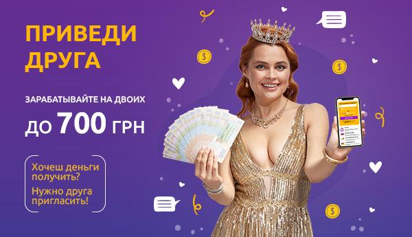 Зарабатывайте с друзьями до 700 гривен!