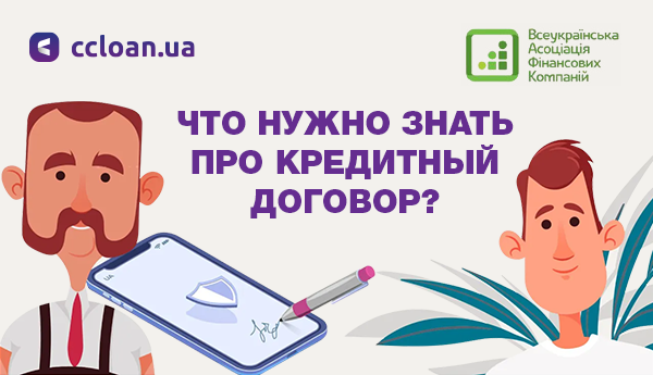 «Что нужно знать про кредитный договор» – новый ролик в поддержку кампании #ЗнайСвоїПрава