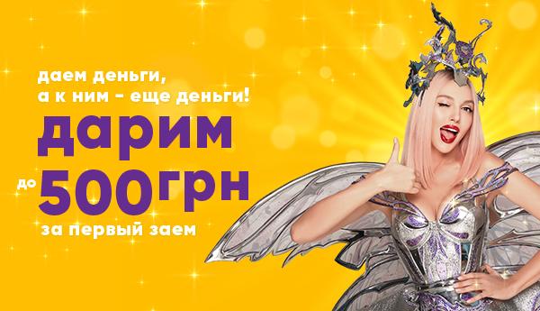 """Дарим до 500 грн по условиям новой акции """"Даем деньги, а к ним – еще деньги""""!"""