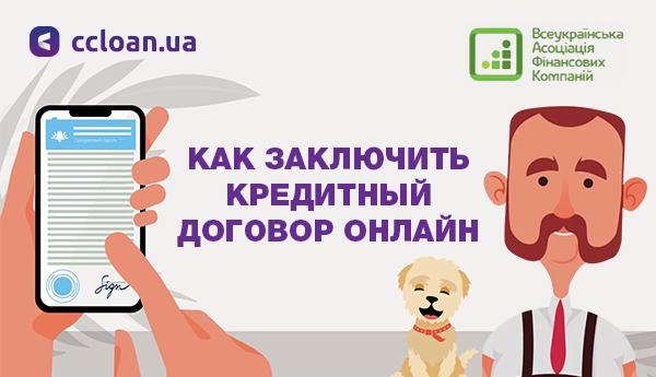 Как оформить кредитный договор онлайн – новое видео проекта #ЗнайСвоїПрава