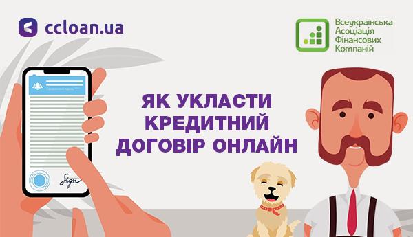 """""""Як оформити кредитний договір онлайн"""" – нове відео на підтримку проекту #ЗнайСвоїПрава"""
