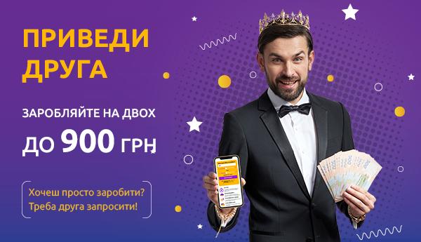 Заробляйте з другом на двох до 900 гривень!
