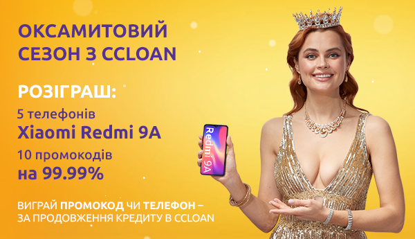 Новий розіграш «Оксамитовий сезон з CCloan»: даруємо телефони і промокоди на 99% за пролонгацію позики