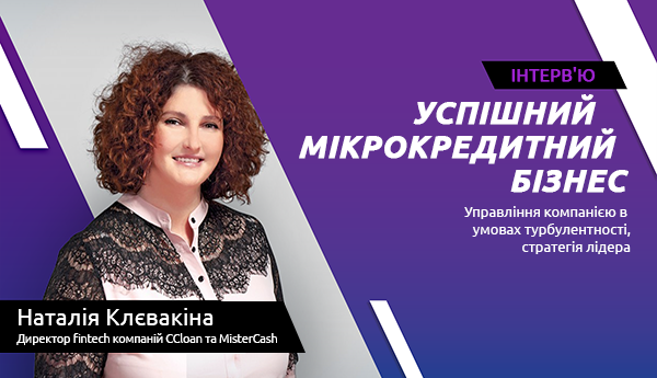 Про керування компанією в умовах турбулентності і стратегію лідера: СЕО CCloan Наталія Клєвакіна дала інтерв'ю BankOnline
