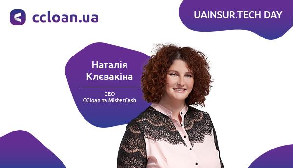 Директор компанії CCloan Наталія Клєвакіна поділилася досвідом інтеграції фінансової та страхової компаній на конференції UAINSUR.TECH DAY