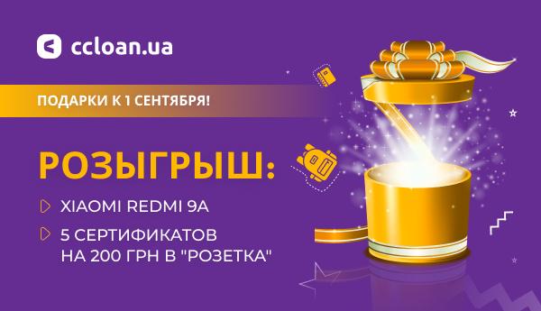 """Новый розыгрыш """"Подарки на 1 сентября"""""""