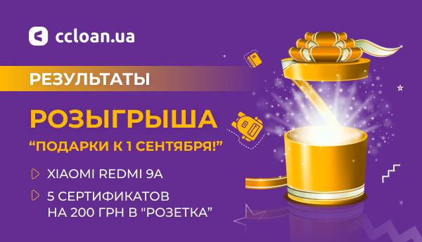 """Подводим итоги розыгрыша """"Подарки к 1 сентября"""""""